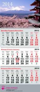 Calendar_vwell