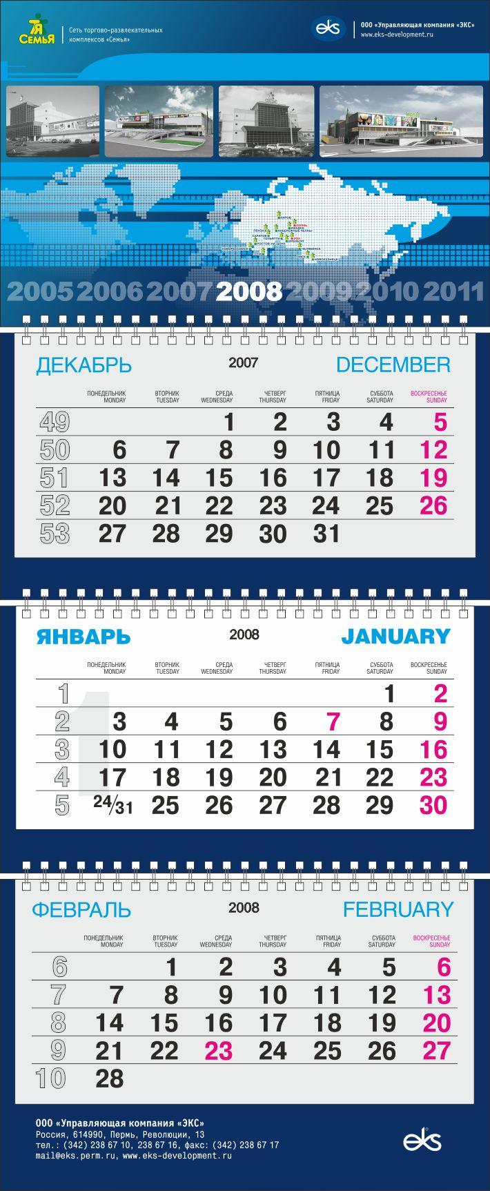 calendar_eks(1)