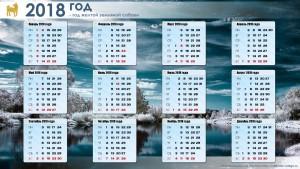 Календарь на 2018 год - calendar.volego.ru